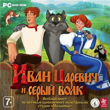 Иван царевич и серый волк game 2011
