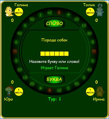 Поле чудес играть онлайн бесплатно